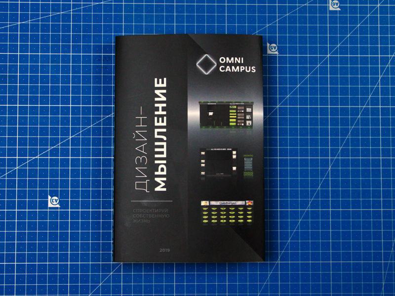 Omni-04-800×600